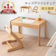 子供・机・木製・椅子・セット・デスク・チェア・キッズ・お絵かき・お勉強・天然木・高さ調整