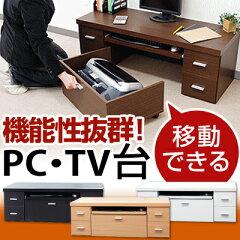 パソコンデスク PCデスク デスク おしゃれ ロータイプ 木製 収納 テレビ台パソコンデスク プラ...