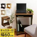 【1,160円引き】 パソコンデスク ハイタイプ 木製 60cm幅 キ...