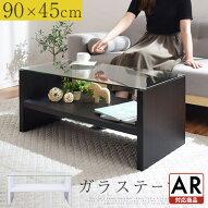 センターテーブル・ガラス・ガラステーブル・90・ホワイト