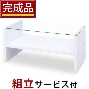 【 クーポンで1,996円引き 】 センターテーブル ガラス ガラステーブル ソファ ホワイト 強化ガラス 高級感 奥行き45 テーブル 木製 白 収納 ローテーブル 90 木製テーブル ディスプレイ ブラウン おしゃれ 90cm 棚 長方形 ロー リビング 机 つくえ ソファーテーブル
