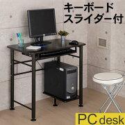 パソコン オフィス おしゃれ