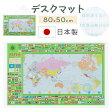 デスクマット 日本地図 世界地図 掛け算 かけ算 アルファベット 勉強 デスク マット デスクパッド 透明 入学準備 勉強机 学習デスク 学習机 入学祝い プレゼント 机 つくえ 子供部屋 キッズ 下敷き 国旗 小 送料無料 おしゃれ