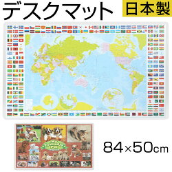 デスクマット・日本地図・世界地図・掛け算・かけ算・アルファベット・勉強・デスク・マット