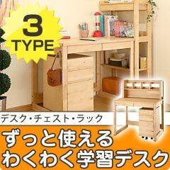 【 5,850円相当ポイントバック 】 学習机 勉強机 木製 セット 木製デスク 学習デスク …