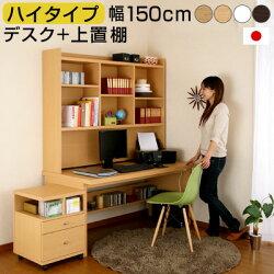 パソコンデスク・システムデスク・木製・デスク・ハイタイプ・おしゃれ