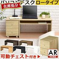 パソコンデスクロータイプ木製ワイドロースライドローデスクデスク