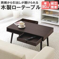 テーブル・木製・引き出し・引き出し付き・収納・リビング・幅90