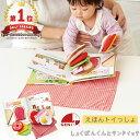 えほんトイっしょ しょくぱんくんとサンドイッチ 絵本 布のおもちゃ セット ZST007114