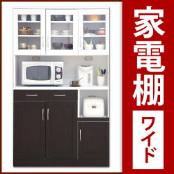 食器棚・収納・ラック・隙間収納・キッチンボード・収納棚・台所収納