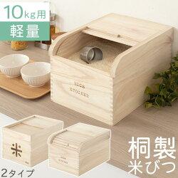 米びつ・10kg・桐・軽量・おしゃれ・和風・ライスストッカー