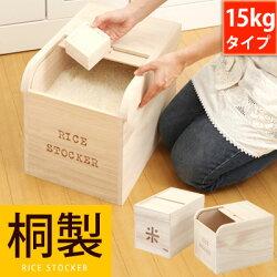 米びつ・15kg・桐・軽量・おしゃれ・和風・ライスストッカー