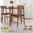チェア 木製 ダイニングセット ダイニングチェアー 椅子 いす イス 2脚セット 天然木 食卓セット アンティーク チェアー2脚セット おしゃれ ダイニングチェア