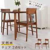 【 1,660円引き 】 チェア 木製 ダイニングセット ダイニングチェアー 椅子 いす イス 2脚セット 天然木 食卓セット アンティーク チェアー2脚セット おしゃれ ダイニングチェア