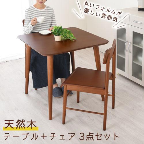【 3,300円引き 】 ダイニングセット 木製 ダイニングチェアー 椅子 いす イス 食卓 カジュアル ダイニングテーブル リビングテーブル 机 つくえ デスク 天然木 アンティーク調 チェアー2脚 テーブル 75×75 セット おしゃれ 3点 北欧