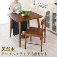 ダイニングセット 木製 ダイニングチェアー 椅子 いす イス 食卓 カジュアル ダイニングテーブル リビングテーブル 机 つくえ デスク 天然木 アンティーク調 チェアー2脚 テーブル 75×75 セット おしゃれ 3点 北欧