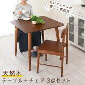 【クーポンで1,500円OFF】 ダイニングセット 木製 ダイニングチェアー 椅子 いす イス 食卓 カジュアル ダイニングテーブル リビングテーブル 机 つくえ デスク 天然木 アンティーク調 チェアー2脚 テーブル 75×75 セット おしゃれ 3点 北欧