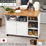 キッチンワゴン キャスター付き キッチンカウンター バタフライ ブラウン/ホワイト KWG450009