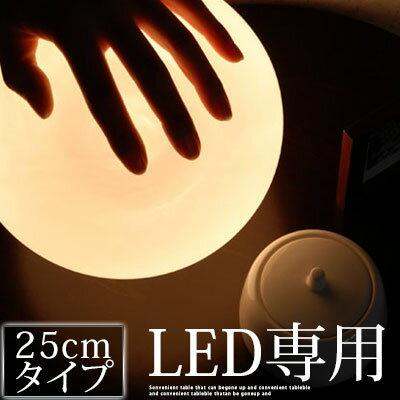 【LED専用】スタンド照明 LED電球専用 フロアスタンド 照明 テーブルライト デザイン家電 ガラス 球形 丸型 フロアライト スタンド間接照明 ボールランプ ボールライト 25cm おしゃれ