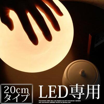 【LED電球専用】スタンド照明 フロアスタンド 照明 テーブルライト デザイン家電 ガラス 球形 丸型 フロアライト スタンド 間接照明 ボールランプ ボールライト 20cm おしゃれ