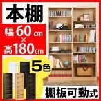 本棚・木製・収納・書棚・ラック・シェルフ・収納棚・多目的ラック