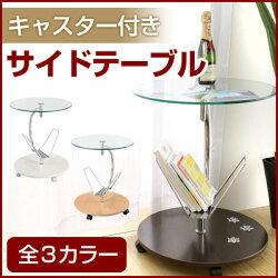 サイドテーブル・ガラス製・キャスター・おしゃれ・スリム・ソファ・ホワイト・ベッド・ミニ