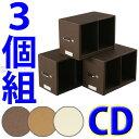 CDラック CD収納 収納ボックス3個組 キュール〔CDタイプ〕【送料無料】【日本製】【激安】CDラ...