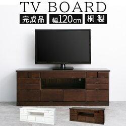 テレビ台・42インチ・32インチ・TV台・木製・ローボード・AV収納