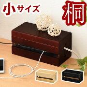 ケーブル ボックス テーブル パソコン コンセント タブレット ブラウン ブラック おしゃれ