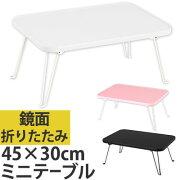 テーブル 折りたたみ ホワイト ブラック サイドテーブル センター おしゃれ コンパクト