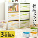 収納ボックス カラーボックス 3段 に インナーボックス トイボックス収納ボックス3個組カトラ【...