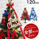 【 クーポンで300円引き 】 クリスマスツリー メリークリスマス Christmas Xmas ツリー イルミネーション クリスマスイブ 造花 オーナメント 飾り付け LEDライト パーティー 飾り ホワイトツリー 子供 キッズ プレゼント 白 ホワイト 120cm おしゃれ