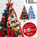 【1,120円引き】 クリスマスツリー メリークリスマス Christmas Xmas ツリー イル ...