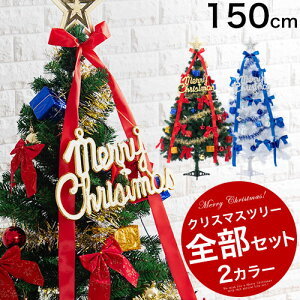 LED クリスマスツリー オーナメント 150 スリム ledクリスマスツリーセットブリエ〔150cm〕【激...
