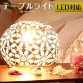 \クーポンで200円OFF/ テーブルランプ テーブルライト デスクライト デスクランプ led対応 ライト ランプ 明かり 照明 間接照明 フロア照明 玄関 卓上 寝室 デザインライト インテリア照明 ゴージャス 華やか 球体 丸型 オブジェ おしゃれ