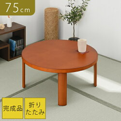 ちゃぶ台・卓袱台・円卓・円卓テーブル・丸テーブル・折れ脚テーブル・テーブル・座卓・折りたたみテーブル・折り畳みテーブル・和風テーブル・丸型センターテーブル・ローテーブル