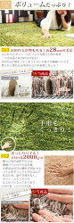 ラグ・ラグマット・カーペット・絨毯・じゅうたん・マット・シャギーラグ・ホットカーペット対応・床暖房対応・厚手・生活音軽減・ふわふわ・長方形・パイル・センターラグ・グリーン・ベージュ・リビング・おしゃれ・春・夏・秋・冬・モダン