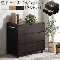 押入れ収納・キャスター・すきま収納・ローチェストロータンス