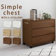 押入れ収納・キャスター・すきま収納・ローチェスト・ロータンス