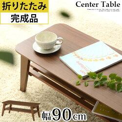 センターテーブル・テーブル・リビングテーブル・ダイニングテーブル・ソファテーブル・カフェテーブル・机・ローデスク・ローテーブル・デスク