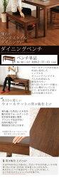 ダイニングベンチ・ダイニングチェア・2人掛け・長椅子・長いす・ベンチチェア・木製ベンチ・収納付き・チェア・チェアー・椅子・いす・イス・座面・ウォールナット・木製・ダイニング・食卓・食堂・北欧・和風・モダン・家具・新生活・おしゃれ