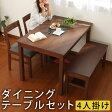 テーブル 椅子 4点セット ダイニングチェア ダイニングベンチ リビングテーブル 食卓テーブル 木製 ウォールナット 天板 木製チェア イス 長椅子 収納付き 4人 チェア2脚 ベンチ セット おしゃれ 北欧