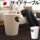 【ポイント10倍】 サイドテーブル ゴミ箱 送料無料 日本製 ソファーサイドテーブル ベッドサイドテーブル ローテーブル テーブル 机 ダストボックス ごみ 袋 見えない ふた付き 収納 ホワイト ベージュ おしゃれ
