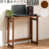 折りたたみ式デスク・デスク・折り畳みデスク・パソコンデスク・pcデスク・机・オフィスデスク・木製デスク・勉強机・テーブル・つくえ