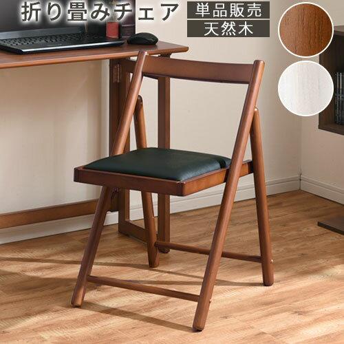 折りたたみ椅子フォールディングチェア折りたたみチェア折りたたみチェア折り畳みチェア椅子木製天然木PVCリビングチェアおりたたみチ
