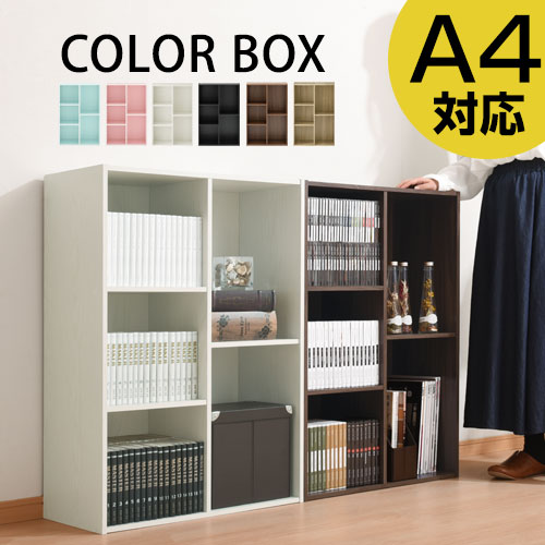 完成品も選べる 本棚スリムカラーボックス収納棚カラーボックスラック木製シェルフ棚オープン書棚多目的ラックホワイトブラックナチュ