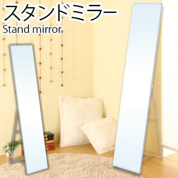 全身鏡 スタイルミラー ファッションミラー ドレッサー 姿見鏡 姿見 ミラー カガミ かがみ メイク コスメティック 化粧台 化粧鏡 カジュアルミラー ブラック ホワイト 白 飛散防止加工済み全身鏡 おしゃれ スタンドミラー