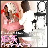 鏡台 メイクボックス ミラー 姫系 プリンセス お姫様 収納 引き出し 引出し ロココ調ピンク ブラック 黒 ホワイト 白 おしゃれ ドレッサー 可愛い テーブル 椅子 椅子付き スツール ピンク 姫 かわいい