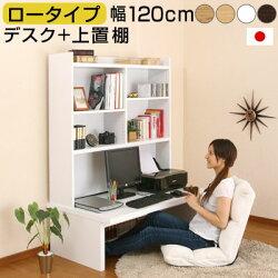 木製・パソコンデスク・デスク・パソコンデスク・デスク・おしゃれ・ロー・ロータイプ・PCデスク