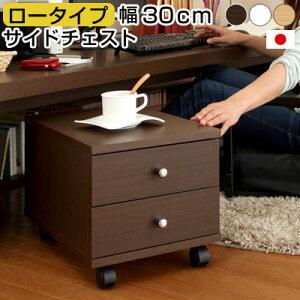【日本製】 サイドテーブル 木製 キャスター サイドチェスト ナイトテーブル サイドボード サイ...